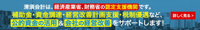 経済産業省、財務省の認定支援機関 清須会計